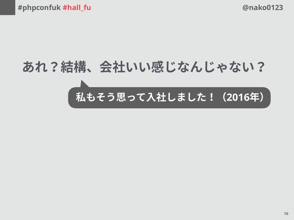 #phpconfuk #hall_fu @nako0123 あれ?結構、会社いい感じなんじゃな...