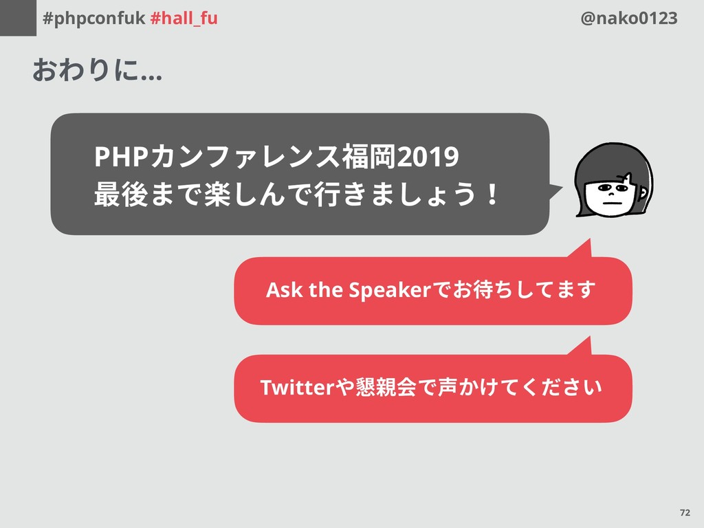 #phpconfuk #hall_fu @nako0123 おわりに… PHPカンファレンス福...