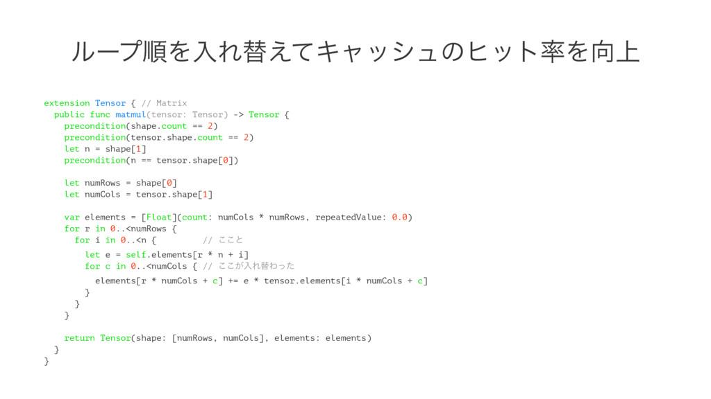 ϧʔϓॱΛೖΕସ͑ͯΩϟογϡͷώοτΛ্ extension Tensor { // M...