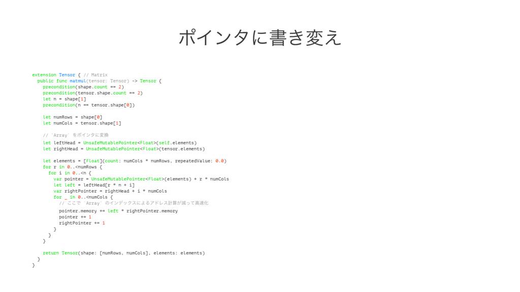 ϙΠϯλʹॻ͖ม͑ extension Tensor { // Matrix public f...