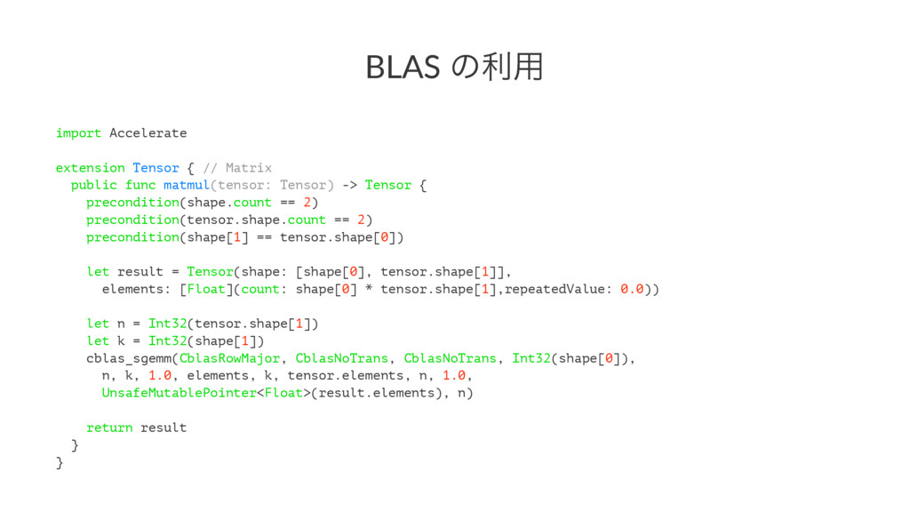 BLAS ͷར༻ import Accelerate extension Tensor { /...
