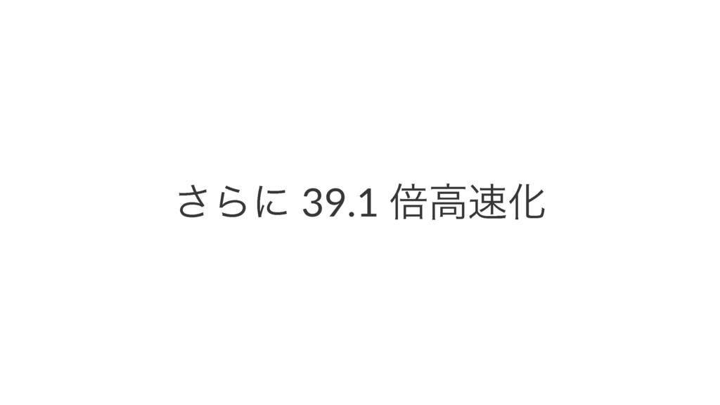 ͞Βʹ 39.1 ഒߴԽ