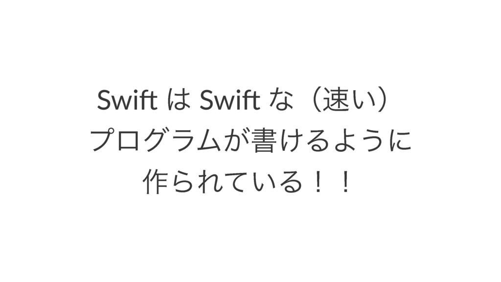 Swi$  Swi$ ͳʢ͍ʣ ϓϩάϥϜ͕ॻ͚ΔΑ͏ʹ ࡞ΒΕ͍ͯΔʂʂ
