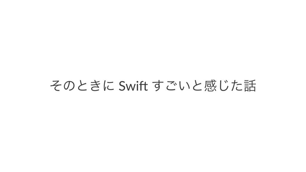 ͦͷͱ͖ʹ Swi% ͍͢͝ͱײͨ͡