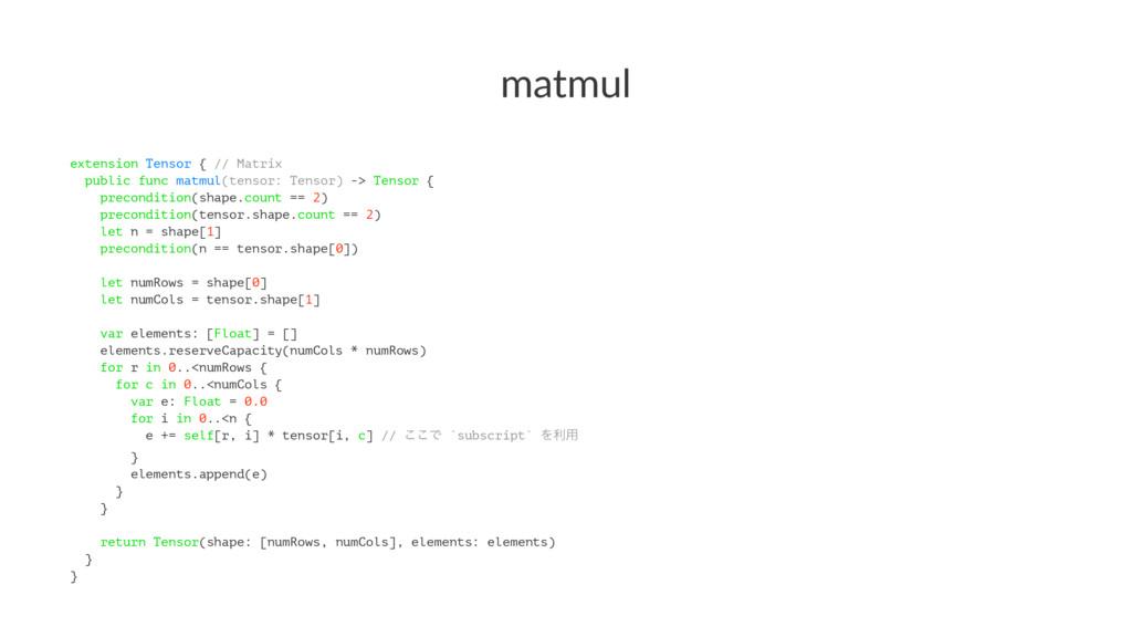 matmul extension Tensor { // Matrix public func...