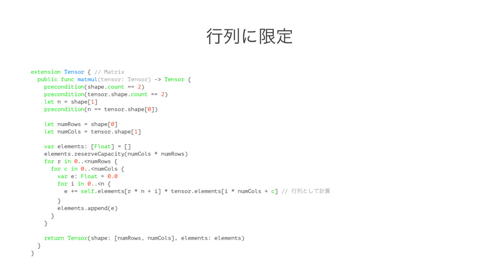 ߦྻʹݶఆ extension Tensor { // Matrix public func ...