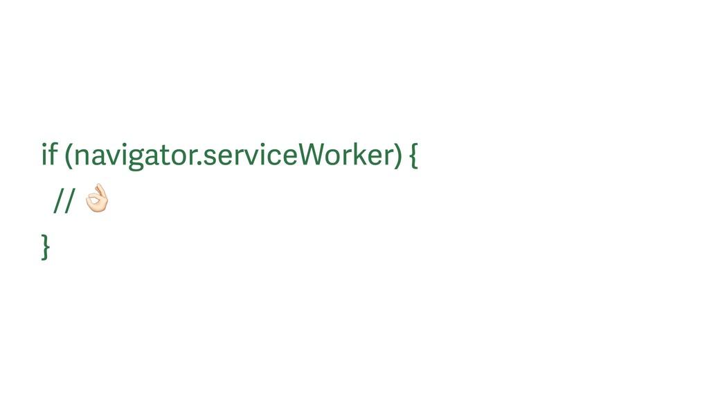 if (navigator.serviceWorker) { // $ }