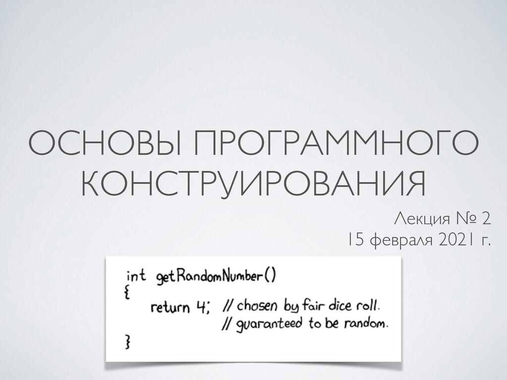 ОСНОВЫ ПРОГРАММНОГО КОНСТРУИРОВАНИЯ Лекция № 2 ...