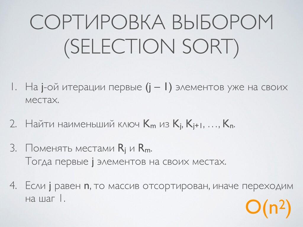СОРТИРОВКА ВЫБОРОМ  (SELECTION SORT) 1. На j-о...