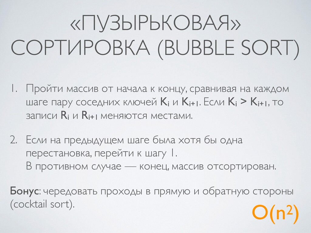 «ПУЗЫРЬКОВАЯ» СОРТИРОВКА (BUBBLE SORT) 1. Пройт...