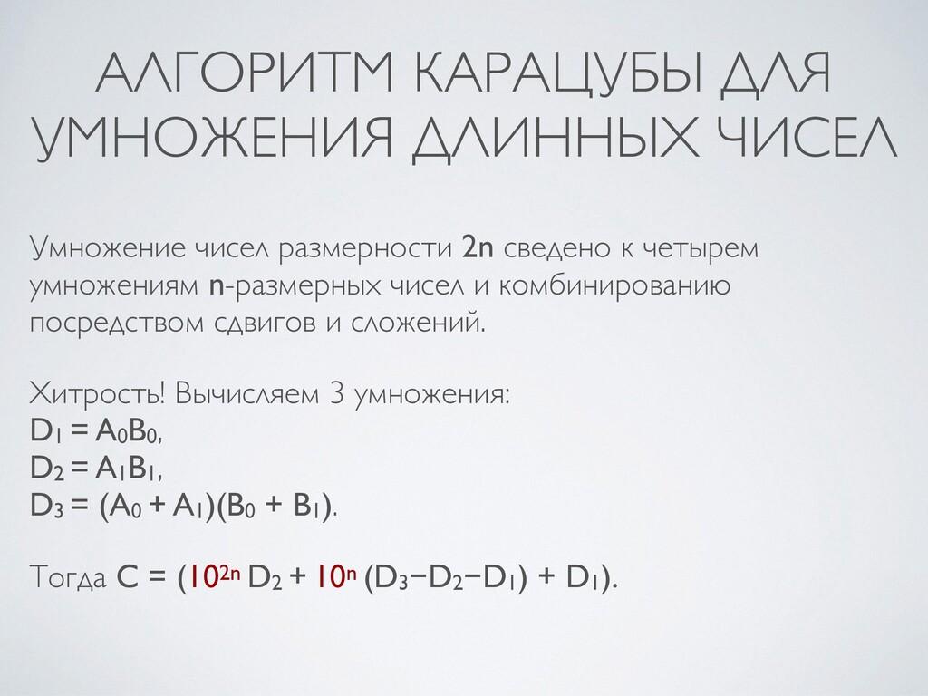 АЛГОРИТМ КАРАЦУБЫ ДЛЯ УМНОЖЕНИЯ ДЛИННЫХ ЧИСЕЛ У...