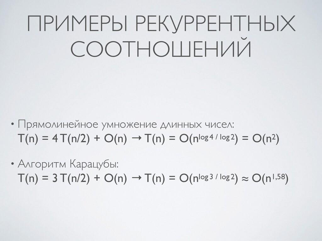 ПРИМЕРЫ РЕКУРРЕНТНЫХ СООТНОШЕНИЙ • Прямолинейно...