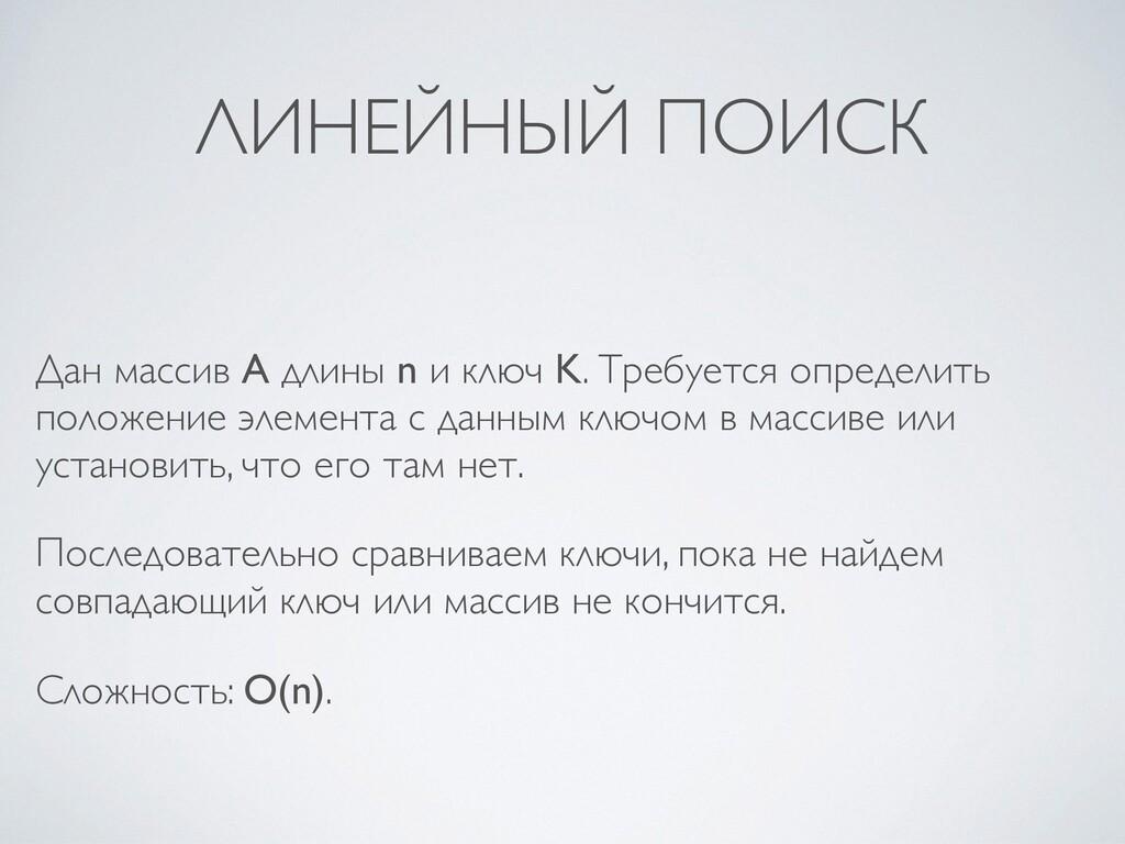 ЛИНЕЙНЫЙ ПОИСК Дан массив A длины n и ключ K. Т...