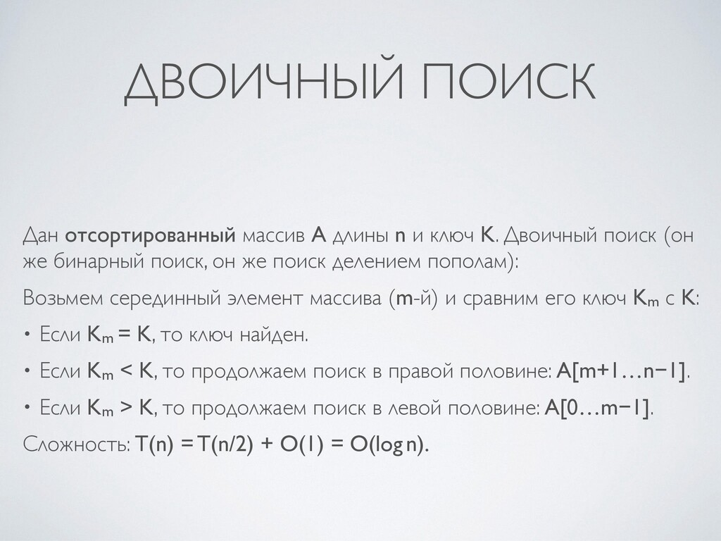 ДВОИЧНЫЙ ПОИСК Дан отсортированный массив A дли...