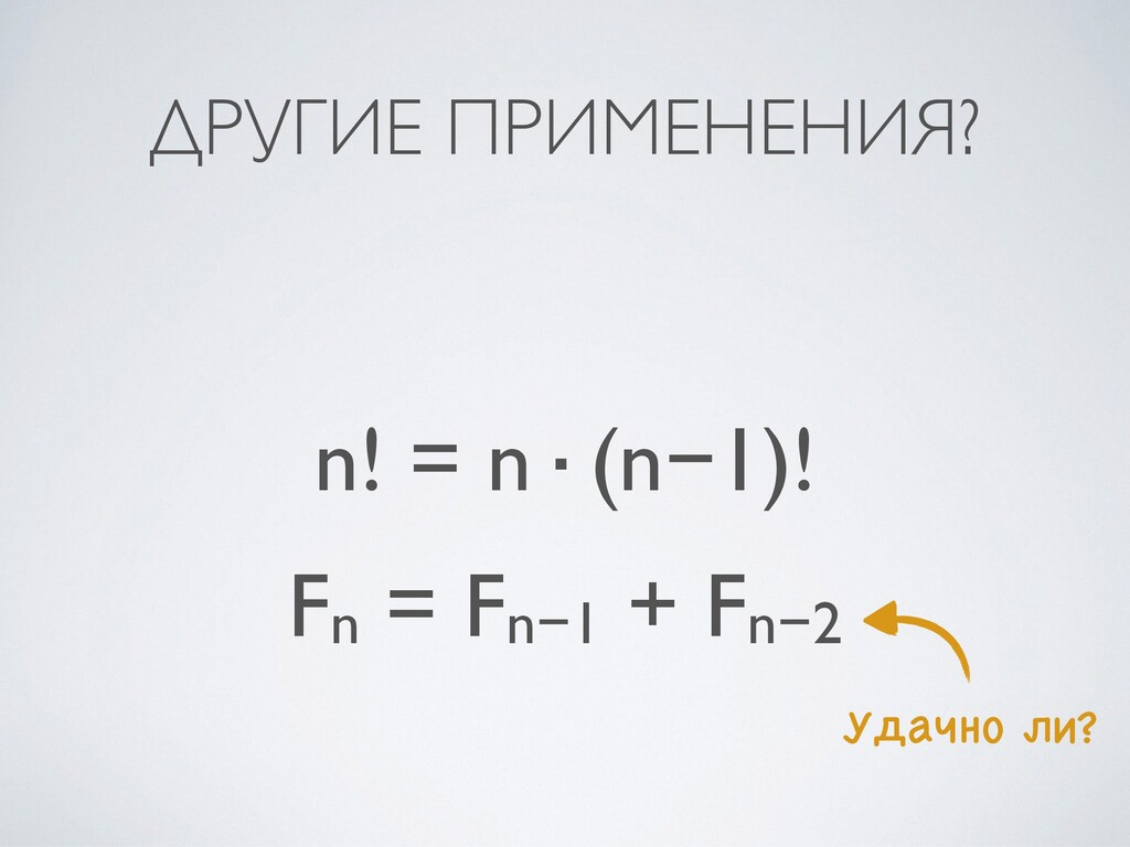 ДРУГИЕ ПРИМЕНЕНИЯ? n! = n·(n−1) !  Fn = Fn−1 + ...
