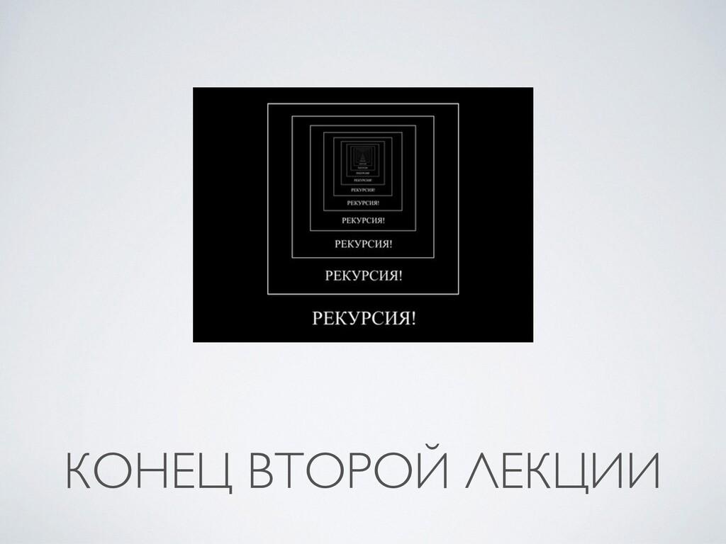КОНЕЦ ВТОРОЙ ЛЕКЦИИ