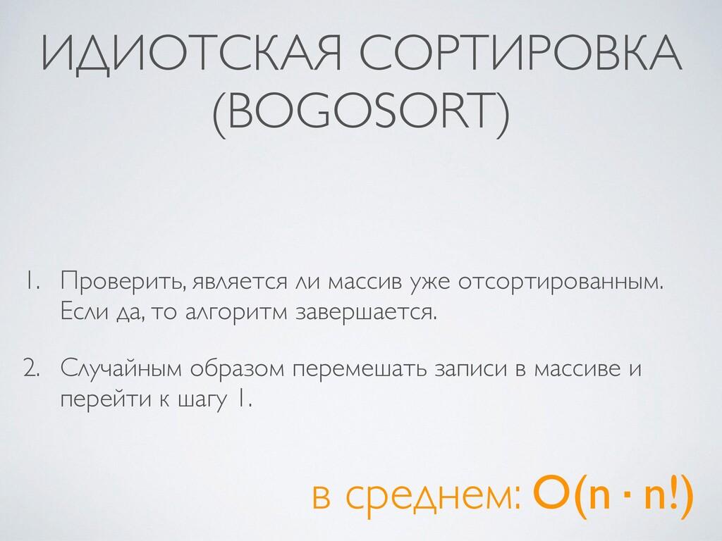 ИДИОТСКАЯ СОРТИРОВКА (BOGOSORT) 1. Проверить, я...