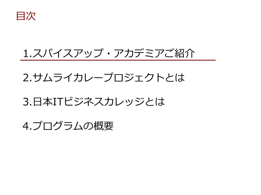 1.スパイスアップ・アカデミアご紹介 2.サムライカレープロジェクトとは 3.⽇本ITビジネス...