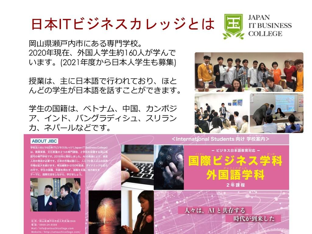日本ITビジネスカレッジとは 岡⼭県瀬⼾内市にある専⾨学校。 2020年現在、外国⼈学⽣約16...