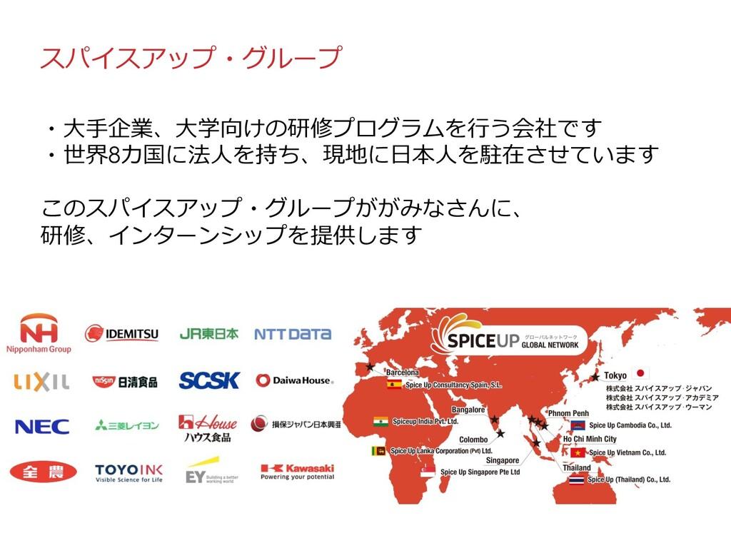 3 スパイスアップ・グループ ・⼤⼿企業、⼤学向けの研修プログラムを⾏う会社です ・世界8カ国...