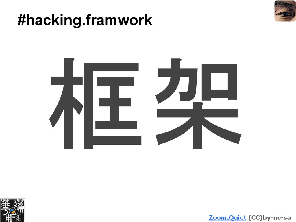 Zoom.Quiet (CC)by-nc-sa #hacking.framwork 框架