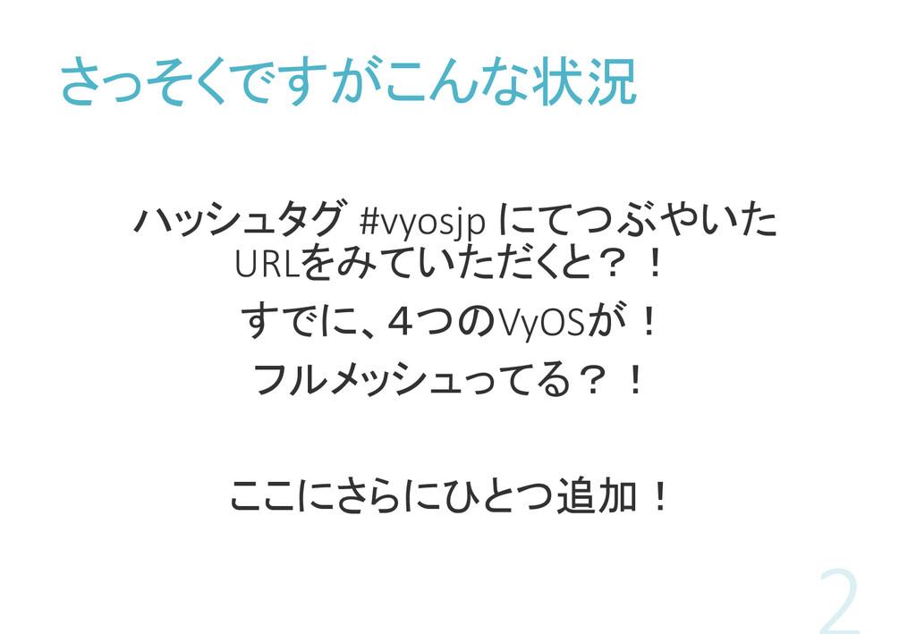 さっそくですがこんな状況 ハッシュタグ #vyosjp にてつぶやいた URLをみていただくと...