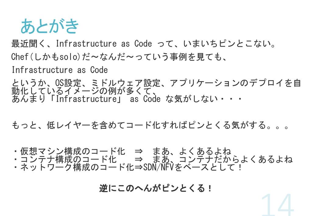 あとがき 最近聞く、Infrastructure as Code って、いまいちピンとこない。...