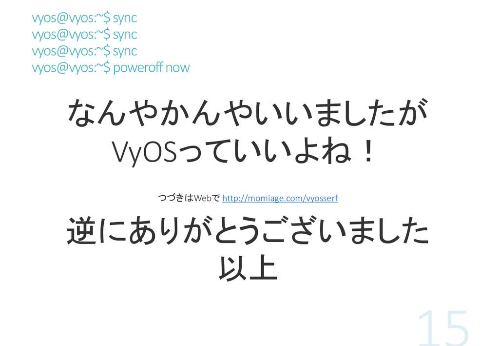 vyos@vyos:~$ sync vyos@vyos:~$ sync vyos@vyos:~...