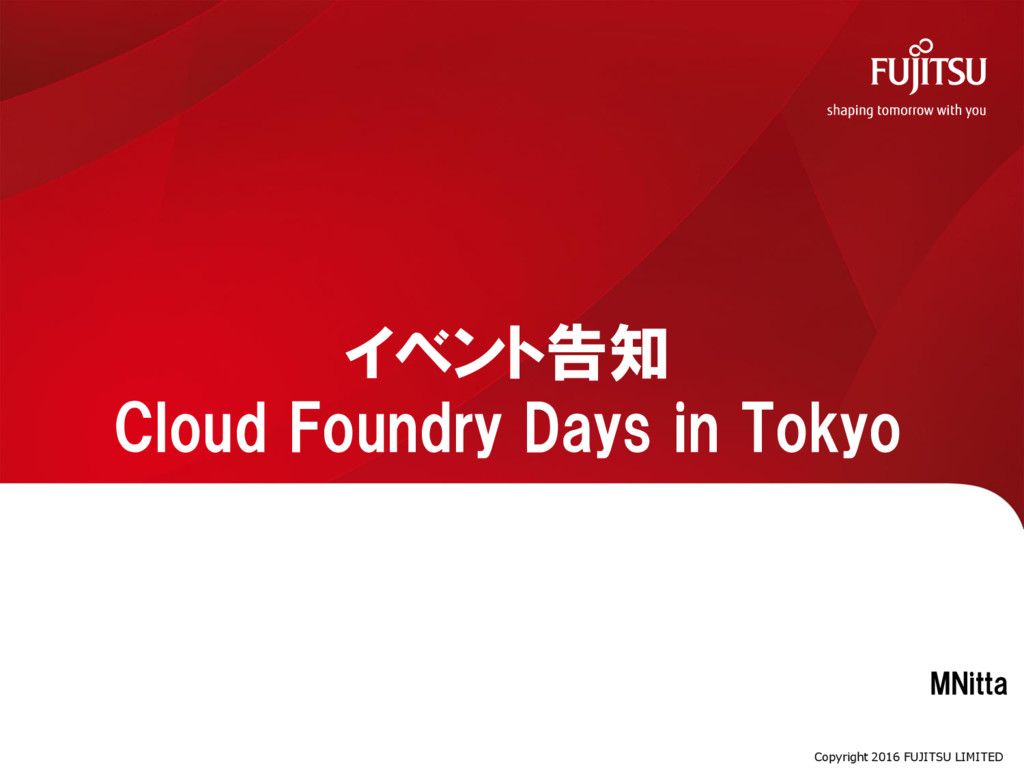 Copyright 2016 FUJITSU LIMITED イベント告知 Cloud Fou...