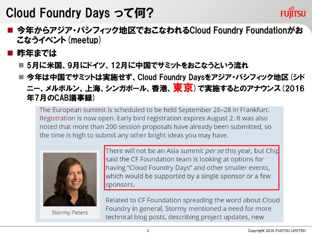 Cloud Foundry Days って何? Copyright 2016 FUJITSU ...