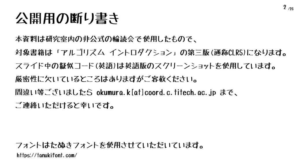 /26 2 公開用の断り書き https://tanukifont.com/ フォントはたぬき...