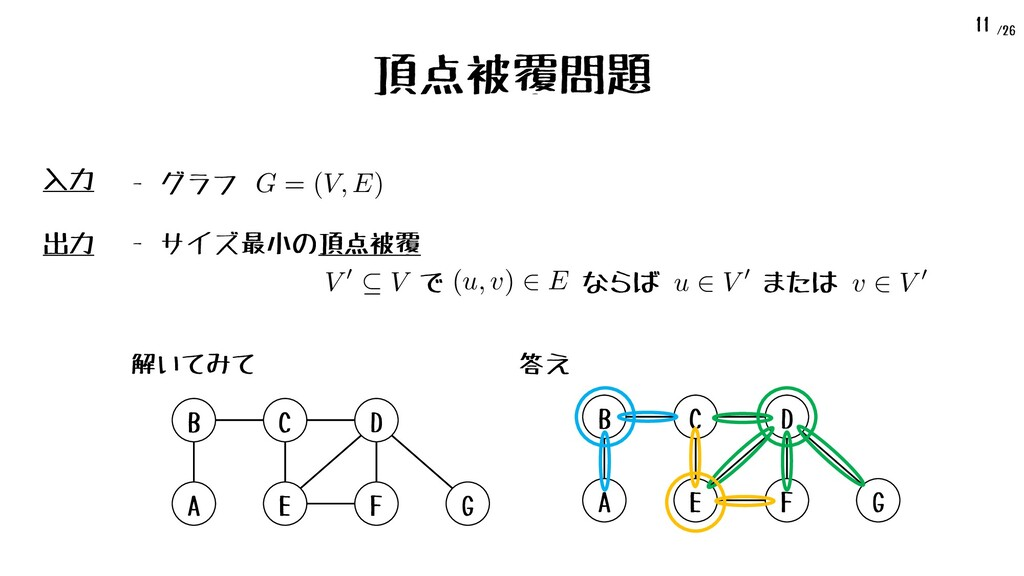 /26 11 頂点被覆問題 出力 - サイズ最小の頂点被覆 入力 G = (V, E) <la...