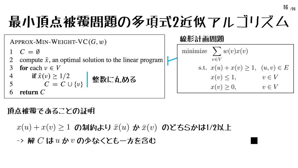 /26 16 最小頂点被覆問題の多項式2近似アルゴリズム 線形計画問題 minimize X ...