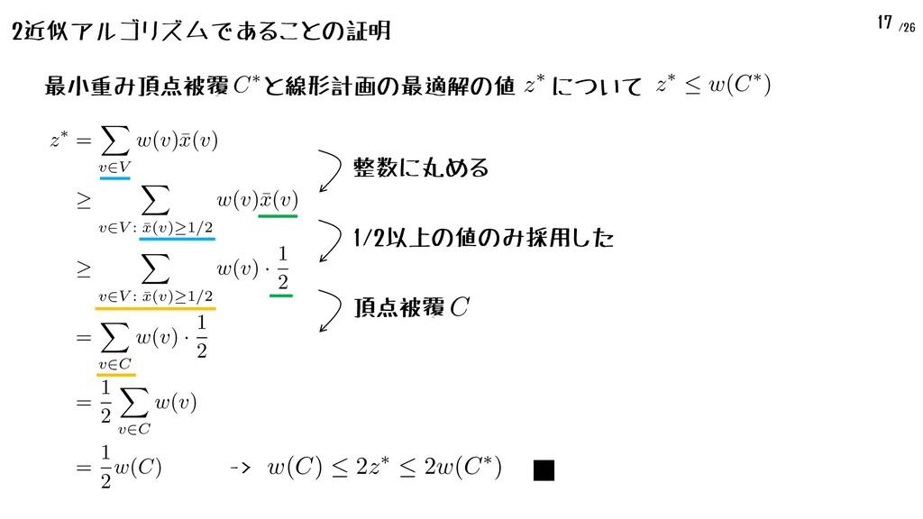 /26 17 2近似アルゴリズムであることの証明 最小重み頂点被覆 と線形計画の最適解の値 に...