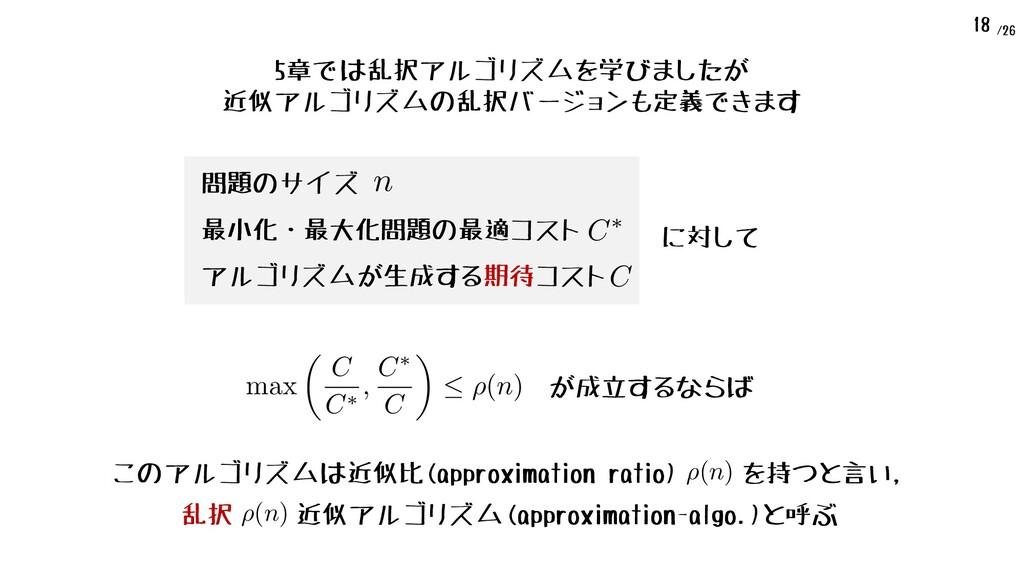 """/26 最小化・最大化問題の最適コスト C⇤ <latexit sha1_base64=""""U7..."""