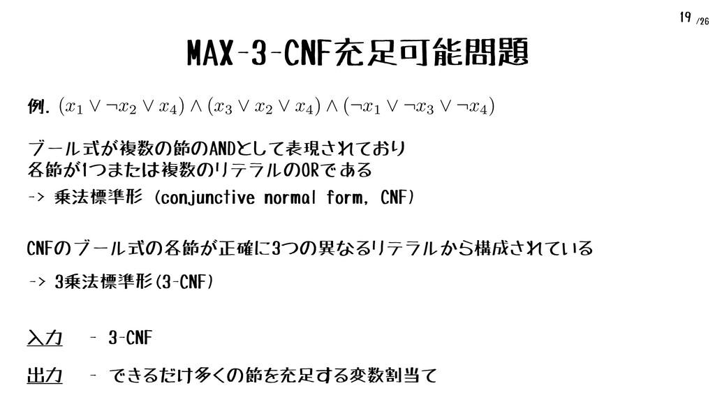 /26 19 MAX-3-CNF充足可能問題 ブール式が複数の節のANDとして表現されており ...