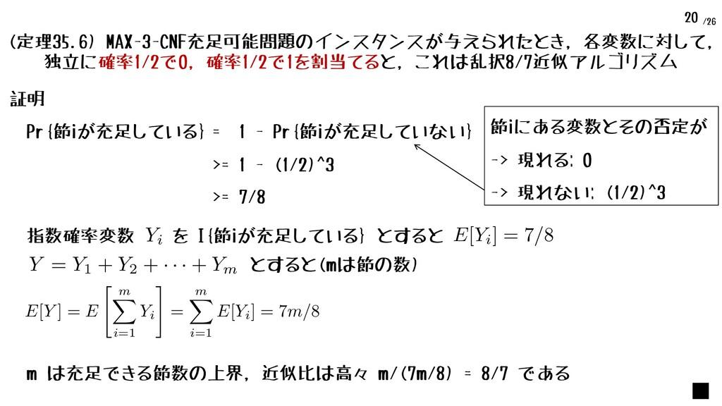 /26 (定理35.6) MAX-3-CNF充足可能問題のインスタンスが与えられたとき, 各変...