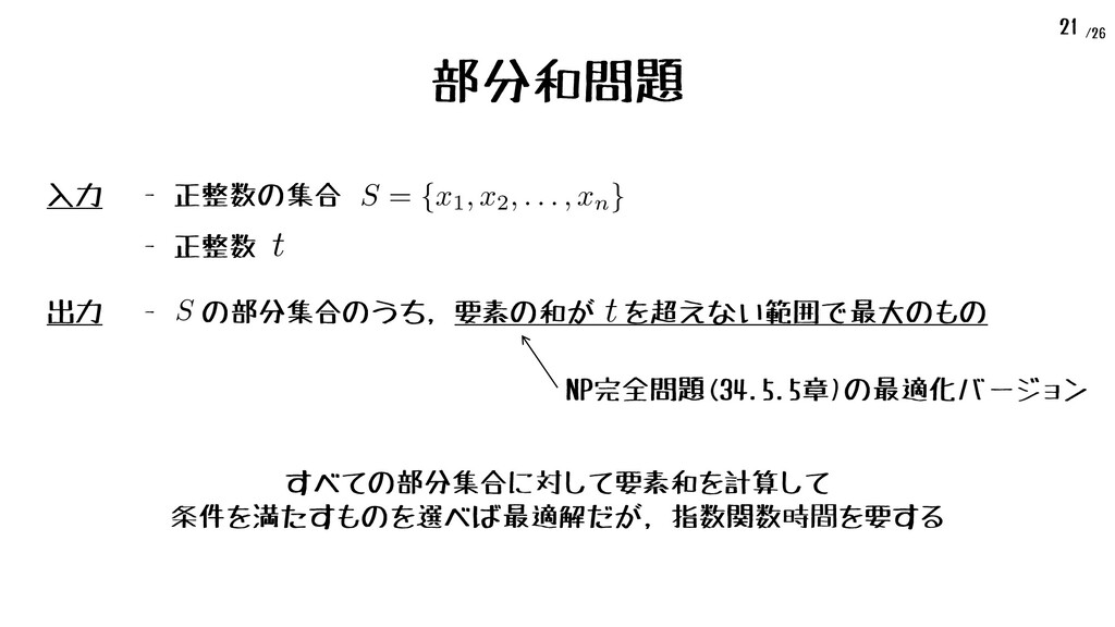 /26 21 部分和問題 入力 - 正整数の集合 - 正整数 S = {x1, x2, . ....