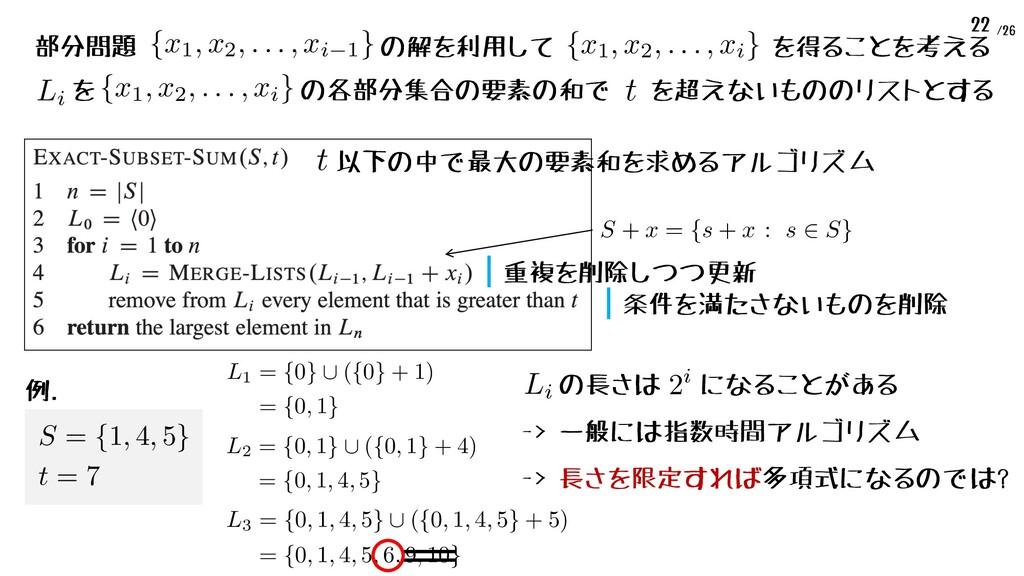 /26 22 L1 = {0} [ ({0} + 1) = {0, 1} <latexit s...