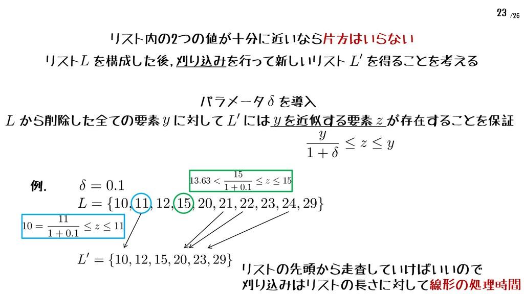 /26 23 L = {10, 11, 12, 15, 20, 21, 22, 23, 24,...