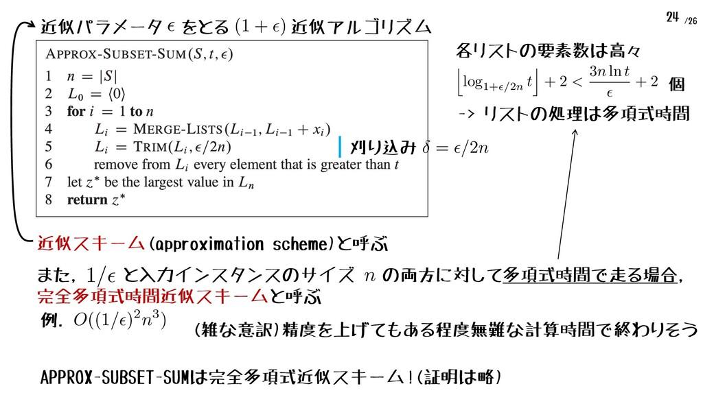 """/26 刈り込み = ✏/2n <latexit sha1_base64=""""N7zhmwiaa..."""