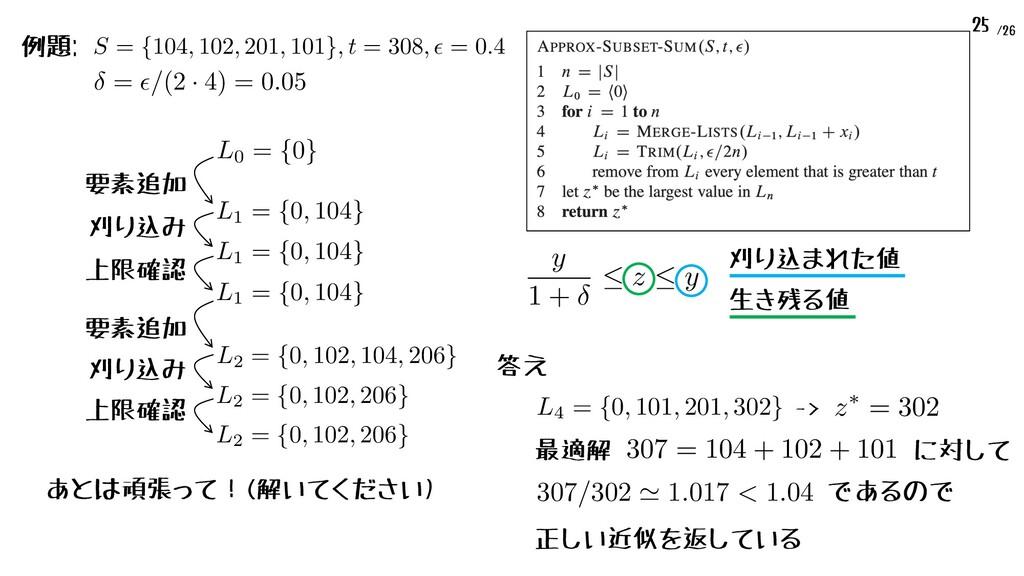 /26 S = {104, 102, 201, 101}, t = 308, ✏ = 0.4 ...
