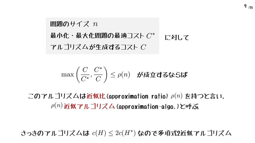 /26 9 近似アルゴリズム(approximation-algo.)と呼ぶ ⇢(n) <la...