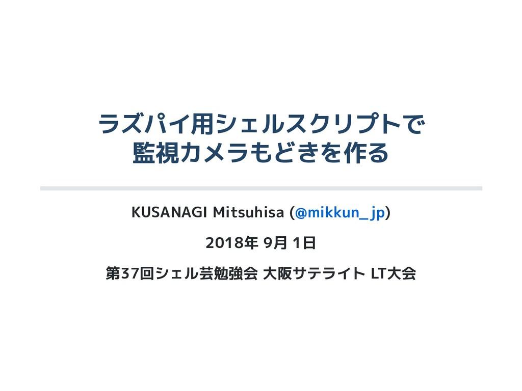 ラズパイ用シェルスクリプトで 監視カメラもどきを作る KUSANAGI Mitsuhisa (...