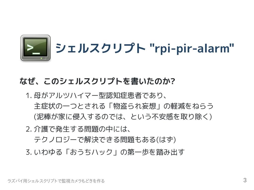"""シェルスクリプト """"rpi-pir-alarm"""" なぜ、このシェルスクリプトを書いたのか? 1..."""