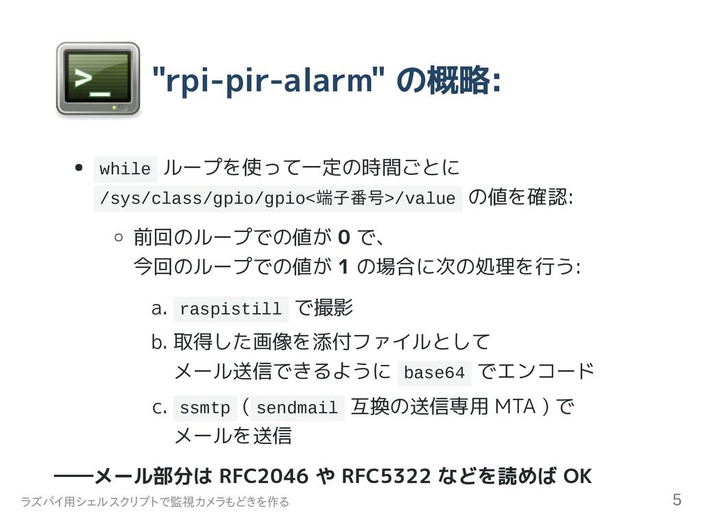 """rpi-pir-alarm"" の概略: while ループを使って一定の時間ごとに /sys..."