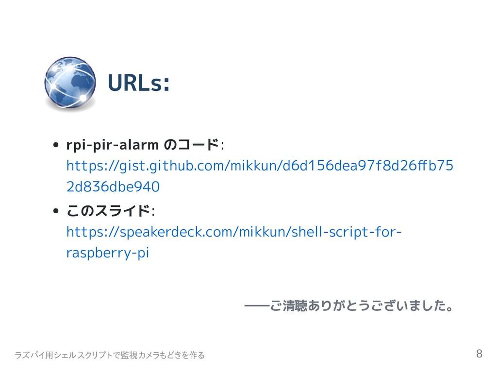 URLs: rpi-pir-alarm のコード: https://gist.github.c...