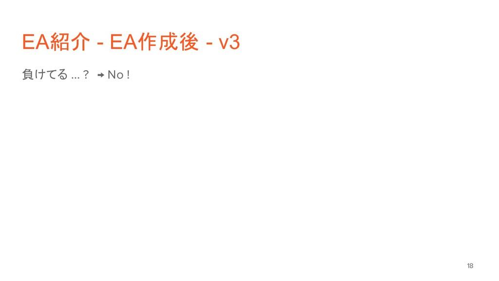 EA紹介 - EA作成後 - v3 負けてる … ? → No ! 18