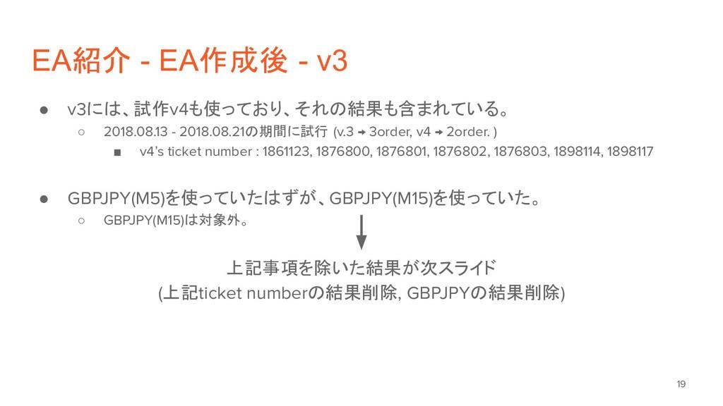 ● v3には、試作v4も使っており、それの結果も含まれている。 ○ 2018.08.13 - ...