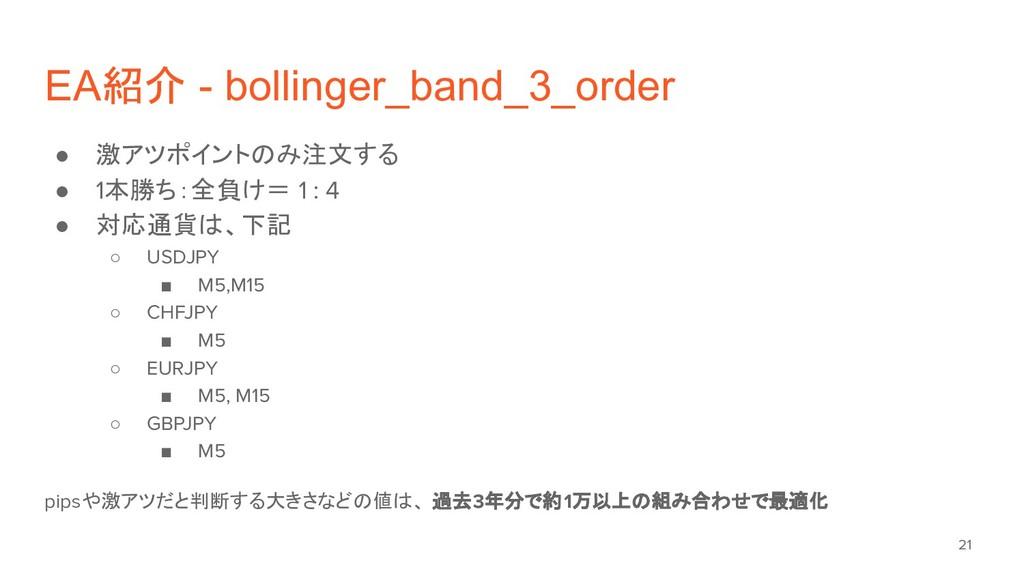 EA紹介 - bollinger_band_3_order ● 激アツポイントのみ注文する ●...